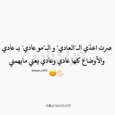 Quotations, Qoutes, Book Flowers, Laughing Quotes, Arabic Jokes, Beautiful Arabic Words, Poetry Quotes, Bts Jungkook, Cool Words