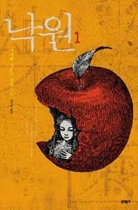[낙원 1~2] 미야베 미유키 지음 | 권일영 옮김 | 문학동네 | 2008-06-23 | 원제 樂園〈上〉 (2008년) | 블랙펜 클럽 5
