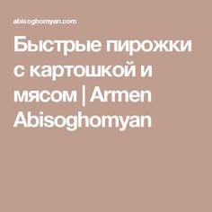 Быстрые пирожки с картошкой и мясом | Armen Abisoghomyan