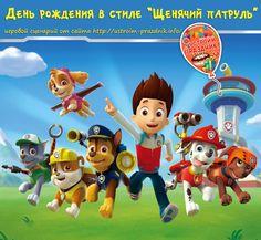«Щенячий патруль» - один из любимых мультфильмов.Если ваш ребенок любит этот мультик, тогда устройте ему день рождения в стиле «Щенячий патруль», используя наш игровой сценарий.