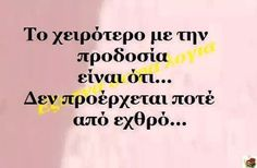 Smart Quotes, Clever Quotes, Book Quotes, Me Quotes, Greek Words, Greek Quotes, Uplifting Quotes, Picture Quotes, Wise Words