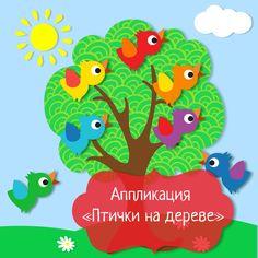 Аппликация для детского сада или для занятий дома, шаблоны для аппликации «Птички на дереве»