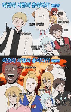 Anime Manga, Anime Art, Animated Cartoons, Ship Art, Anime Comics, Me Me Me Anime, Webtoon, Manhwa, Anime Characters