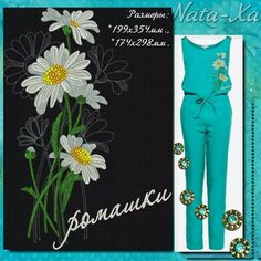 РОМАШКИ композиция 3 Machine Embroidery Designs, Handmade, Embroidery, Templates, Hand Made, Machine Embroidery, Handarbeit