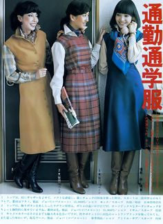 Japan Fashion, 70s Fashion, Korean Fashion, Fashion Models, Vintage Fashion, Japanese Lady, Wellies Boots, Skirts With Boots, Airline Flights