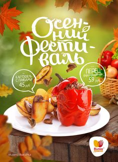Advertising food posters for Вилка Ложка 2014 food poster Food Graphic Design, Food Poster Design, Menu Design, Food Design, Poster S, Poster Layout, Pizza Poster, Branding, Crea Design