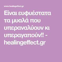 Είναι ευφυέστατα τα μυαλά που υπεραναλύουν κι υπεραγαπούν!! - healingeffect.gr Psychology, Ads, Quotes, Psicologia, Quotations, Qoutes, Manager Quotes