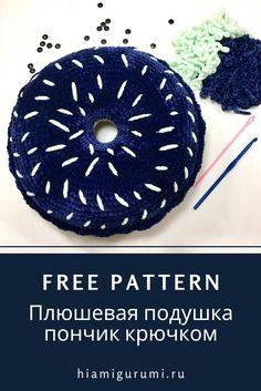 Вязаная подушка пончик крючком из плюшевой пряжи #схемыкрючком #вязанаяподушка #подушкакрючком #freecrochetpattern #crochetpattern #crochetpillow Free Pattern, Sewing Patterns Free