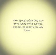 """Γυναικεία συναισθήματα&όχιμόνο on Instagram: """"😳 #kikidimoula  #quote #greekquote #post #greekpost #status #greekstatus #logia #skepsis #thoughts #womansfeelings #toixosgreece #toixos"""""""