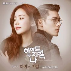 홍종현 소속사 남자 아이돌 그룹 스누퍼, '하이드 지킬, 나' OST로 첫 인사