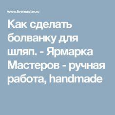 Как сделать болванку для шляп. - Ярмарка Мастеров - ручная работа, handmade