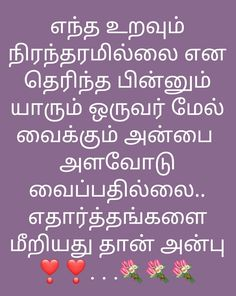 Whatsapp tamil feelings love letters tamil love quotations tamil whatsapp tamil feelings love letters tamil love quotations tamil kavithai tamil quotes pinterest quotation feelings and poem altavistaventures Gallery