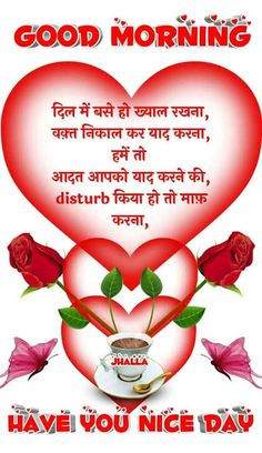 Morning Wish, Good Morning Images, Hindi Quotes, Good Day, Animals Beautiful, Buen Dia, Cutest Animals, Gud Morning Images, Good Morning