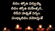 Hindu Quotes, Telugu Inspirational Quotes, Rangoli Borders, Rangoli Border Designs, Vedic Mantras, Hindu Mantras, Pooja Mandir, Hindu Rituals, Flower Rangoli