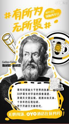 OYO酒店国际青年日品牌创意热点海报 Banner Design, Flyer Design, Layout Design, Web Design, Chinese Posters, Font Art, Chinese Design, Promotional Design, Design Seeds