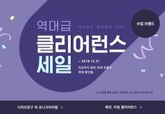 역대급 클리어런스세일 - 수입브랜드 :: 천삼백케이 Event Banner, Web Banner, Page Design, Web Design, Graphic Design, Facebook Banner, Promotional Design, Event Page, Editorial Design