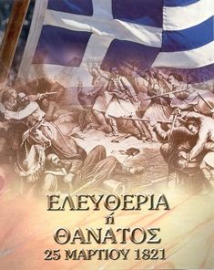 Ενότητα 12: 25η Μαρτίου - Ψηφιακή Τάξη Greek Independence, Greek Flag, Greek Warrior, Greek History, Photo Art, Greece, Memories, Words, Happy