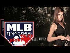 해외야구#해외야구분석#MLB단톡방#일본야구분석단톡방2 Mlb, Broadway Shows, Youtube, Youtubers, Youtube Movies