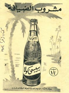 the lowercase arab: Vintage Arabic Drink Advertisements