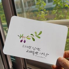 "좋아요 0개, 댓글 1개 - Instagram의 벽경 최미선(@choimi435)님: ""스치면 인연 스며들면 사랑"" Caligraphy, Place Cards, Place Card Holders, Lettering, Flowers, Inspiration, Biblical Inspiration, Drawing Letters, Royal Icing Flowers"