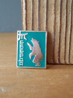 Soviet PIN Bear / Vintage BADGE / Made in USSR / by EUvintage