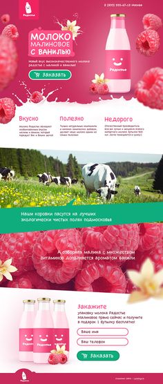 Landing page http://moloko-malina.ru/