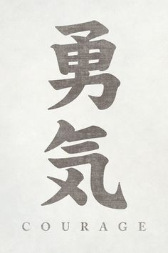 http://cdn2.bigcommerce.com/server5500/m3e5qs/products/1746/images/1932/courage-japanese-calligraphy__90112.1429316344.400.650.jpg?c=2
