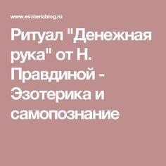 """Ритуал """"Денежная рука"""" от Н. Правдиной - Эзотерика и самопознание"""