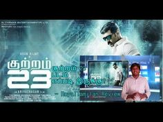 Kuttram 23 Review Kuttram 23 Latest Tamil Movie Review | Arun Vijay | Mahima Nambiar | ArivazhaganKuttram 23 Review Kuttram 23 Latest Tamil Movie Review Kuttram 23 Review in Tamil Arun Vijay Mahima Nambiar Played in Lead Role, Directed by ... sour... Check more at http://tamil.swengen.com/kuttram-23-review-kuttram-23-latest-tamil-movie-review-arun-vijay-mahima-nambiar-arivazhagan/
