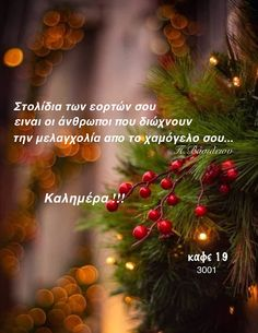 Good Afternoon, Christmas, Xmas, Navidad, Noel, Natal, Kerst