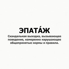 The Words, Weird Words, Cool Words, World Quotes, Book Quotes, Intelligent Words, Russian Language Lessons, My Mind Quotes, Russian Quotes