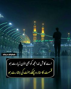 Muharram, Imam Hussain, Muslim, Islamic, Movies, Movie Posters, Films, Film Poster, Cinema