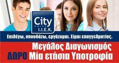 Διαγωνισμός Mystudentpass.gr με δώρο μια ετήσια υποτροφία στο I.IEK City Unity