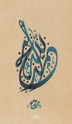 Hat Eserleri / Celî Dîvânî / Hamit Soyyiğit / Levha - Allah-Muhammed Islamic Calligraphy, Caligraphy, Calligraphy Art, Arabic Art, Islamic Art, Art And Architecture, Art Forms, Beautiful, Artist