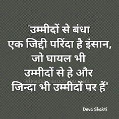 918 Best Hindi Shayari Images In 2019 Heart Touching Shayari