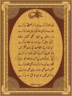 A to z Islamic pictures gallery: naat images in urdu Muslim Love Quotes, Beautiful Islamic Quotes, Islamic Inspirational Quotes, Soul Poetry, Poetry Quotes, Urdu Poetry, Islamic Phrases, Islamic Messages, Islamic Page