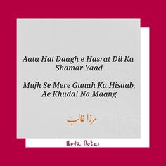 17 Best Mirza Ghalib Poetry images in 2018 | Free, Poems, Poetry