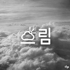 [Typo 타이포] 흐림 - 이다하