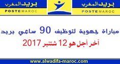 BARID AL MAGHRIB BARID AL MAGHRIB Organise un concours régional pour le recrutement de FACTEURS