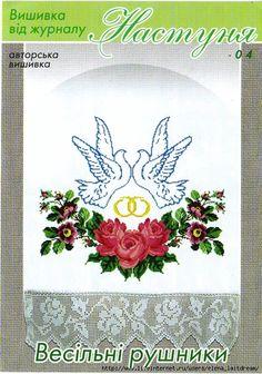 Bordado toalla de la boda Con Las Palomas Bajo la barra de pan (Esquema). Debate Sobre LiveInternet - Servicio RUSOS Diarios Online