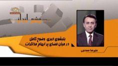 بلبشوى خبرى . وضوح كامل در ميان فضاى پر ابهام مذاكرات چشم انداز – سيماى آزادى – 19 آبان 1393  ===== Mojahedin – Iran – Resistance – Simay  Azadi -- مجاهدين – ايران – مقاومت – سيماي آزادي