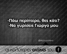 Funny Pics, Funny Pictures, Funny Greek, Lol, Greek Quotes, Sarcastic Quotes, Puns, Humor, Words
