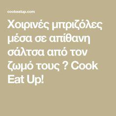 Χοιρινές μπριζόλες μέσα σε απίθανη σάλτσα από τον ζωμό τους ⋆ Cook Eat Up! Greek Quotes, Food To Make, Math Equations, Cooking, Recipes, Crafts, Kitchen, Manualidades