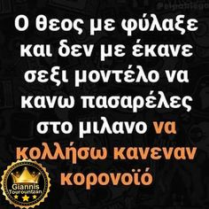 Funny Greek Quotes, Funny Quotes, Lol, Common Sense, Minions, Laughter, Decor, Humor, Funny Phrases