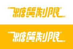 Japanese Typography, Vintage Typography, Typography Fonts, Typography Design, Lettering, Cv Curriculum Vitae, Chinese Fonts Design, Chinese Logo, Typographie Logo