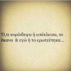 Silly Quotes, Smart Quotes, Old Quotes, Greek Quotes, Wisdom Quotes, Life Quotes, Poetry Quotes, Relationship Quotes, Relationships