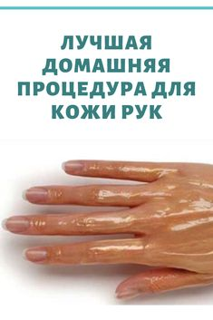 Best Home Hand Skin Treatment- Лучшая домашняя процедура для кожи рук After these procedures, all my girlfriends asked for a recipe! I am delighted with the results! Beauty Make Up, My Beauty, Health And Beauty, Beauty Hacks, Hair Beauty, Alternative Health Care, Makeover Tips, Makeup For Brown Eyes, Skin Treatments