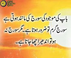 Miss u Abbu. Ali Quotes, Urdu Quotes, People Quotes, Best Quotes, Quotations, Love Quotes, Funny Quotes, Qoutes, Father Poems