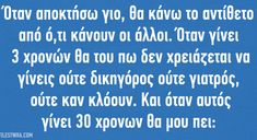 Quote Board, Greek Quotes, Quotations, Psychology, Haha, Life Hacks, Health Fitness, Parenting, Wisdom