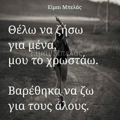 Greek Quotes, Life Quotes, Inspirational Quotes, Angel, Smile, Dreams, Love, Happy, Motorbikes